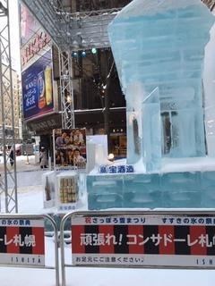 雪祭りススキノ.JPG